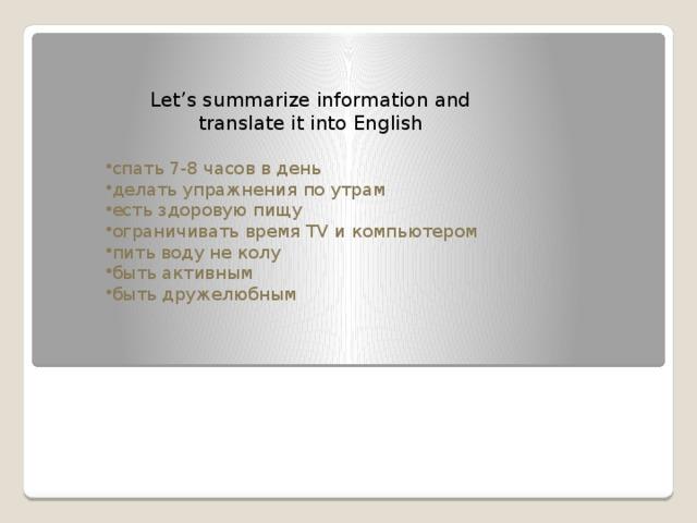 Let's summarize information and translate it into English спать 7-8 часов в день делать упражнения по утрам есть здоровую пищу ограничивать время TV и компьютером пить воду не колу быть активным быть дружелюбным