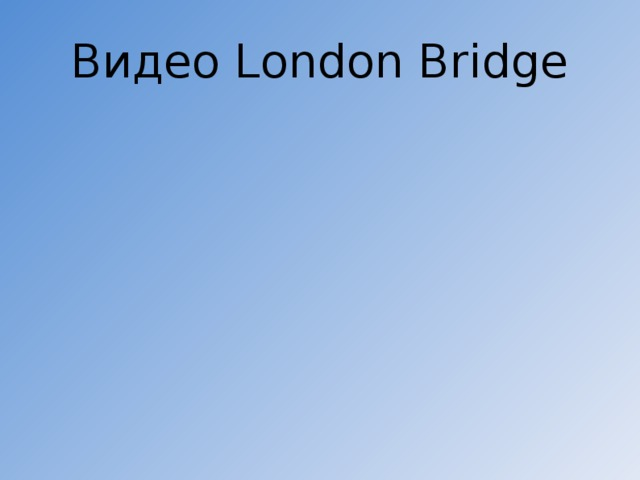 Видео London Bridge
