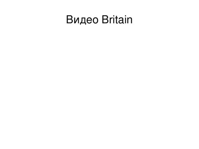Видео Britain