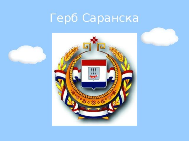 Герб Саранска