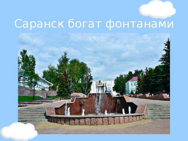 Саранск богат фонтанами