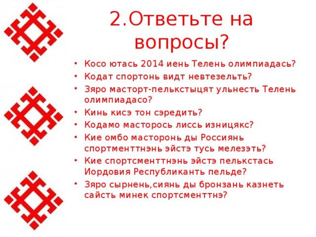 2.Ответьте на вопросы?