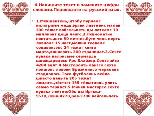 4.Напишите текст и замените цифры словами.Переведите на русский язык.