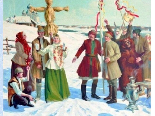 И, конечно же, праздник не обходился без чучела Масленицы. Издревле чучело Масленицы мастерили из соломы. Везли его в поле. Пели и плясали вокруг него, а затем сжигали.