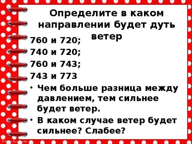 Определите в каком направлении будет дуть ветер  и 720; 740 и 720; 760 и 743; 743 и 773