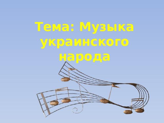Тема: Музыка украинского народа