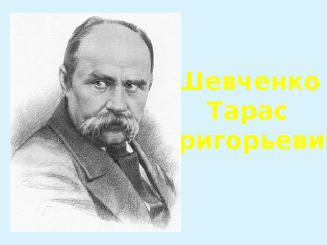 Шевченко Тарас Григорьевич