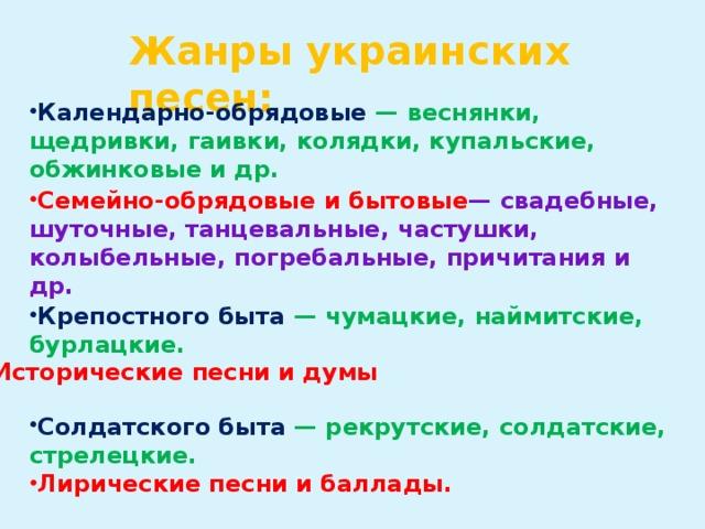 Жанры украинских песен:
