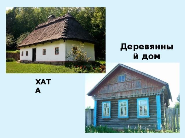 Деревянный дом ХАТА