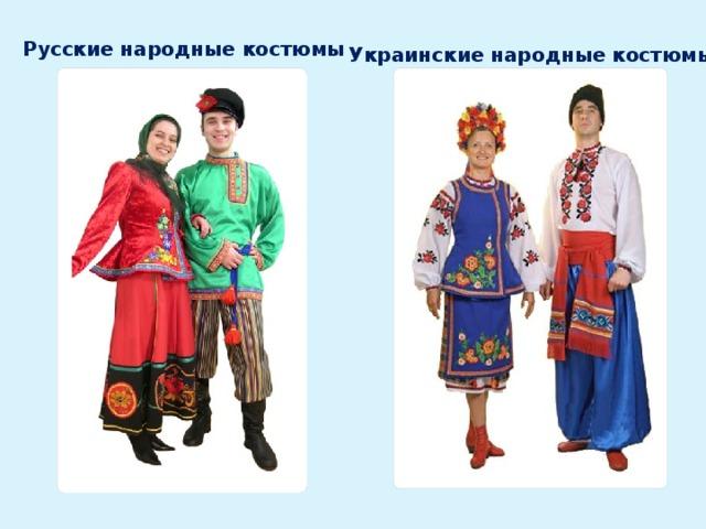Русские народные костюмы Украинские народные костюмы