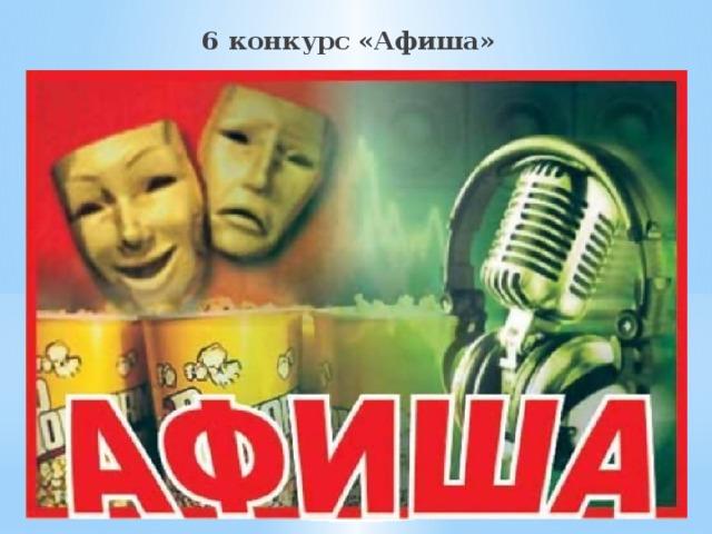 6 конкурс «Афиша»