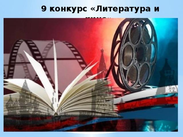 9 конкурс «Литература и кино».