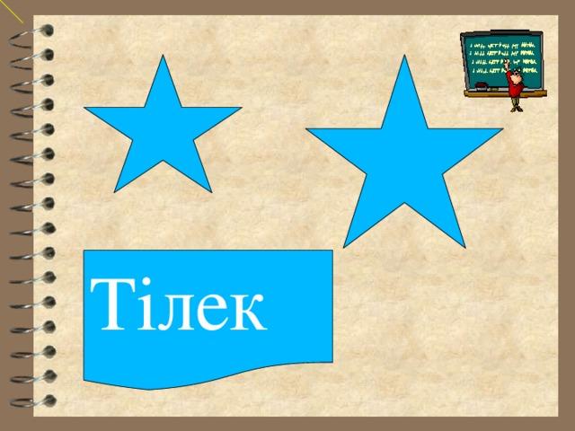 Тілек