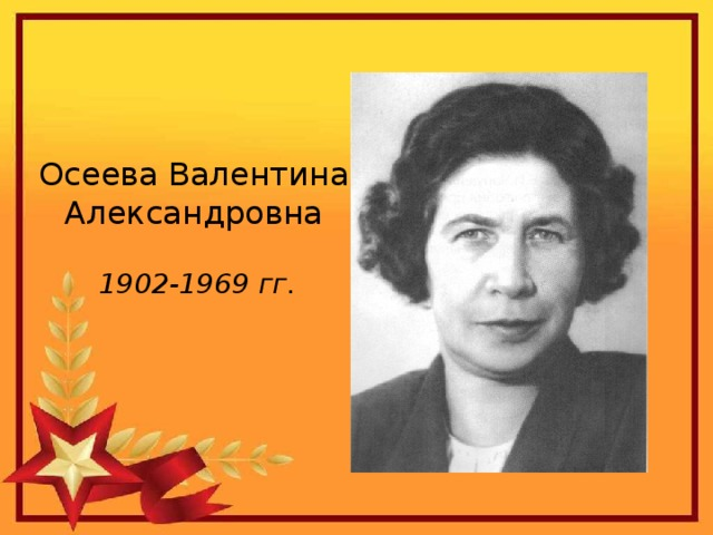Осеева Валентина Александровна 1902-1969 гг.