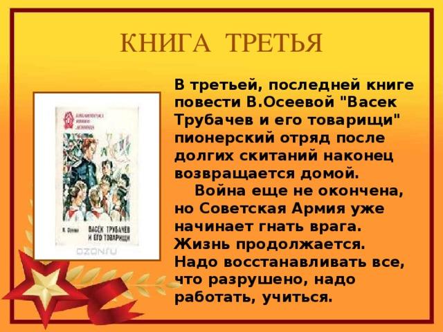 КНИГА ТРЕТЬЯ В третьей, последней книге повести В.Осеевой