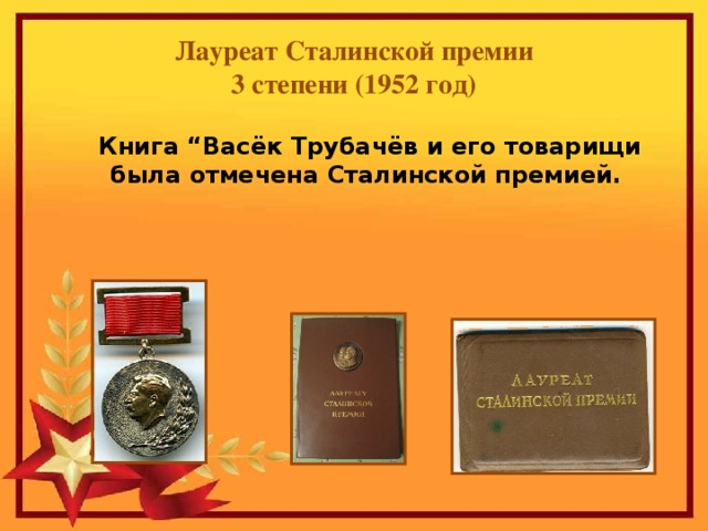 """Лауреат Сталинской премии  3 степени (1952 год)  Книга """"Васёк Трубачёв и его товарищи была отмечена Сталинской премией."""