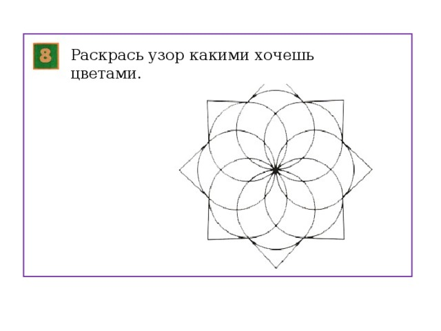 Раскрась узор какими хочешь цветами. 12