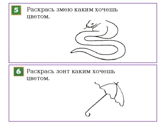 Раскрась змею каким хочешь цветом. Раскрась зонт каким хочешь цветом.