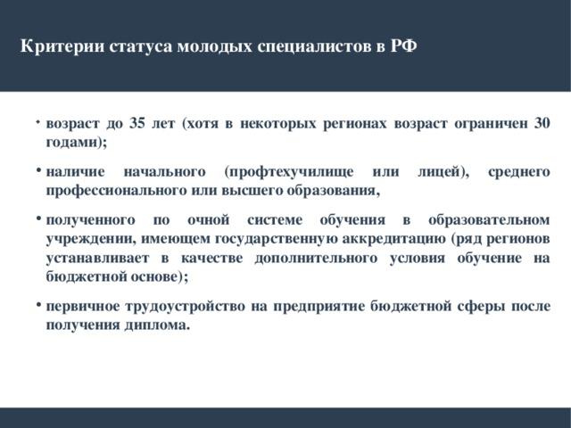Критерии статуса молодых специалистов в РФ