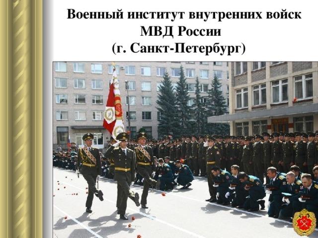Военный институт внутренних войск МВД России  (г. Санкт-Петербург)