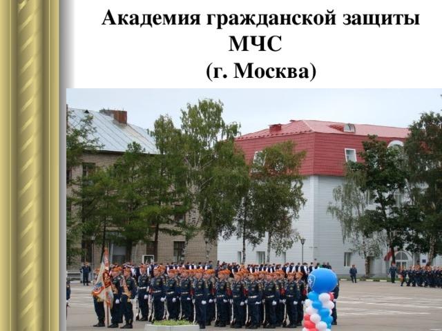 Академия гражданской защиты МЧС  (г. Москва)