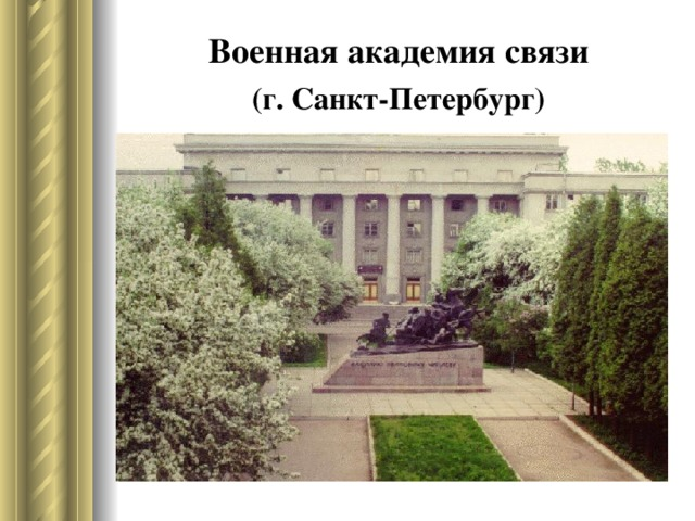 Военная академия связи   (г. Санкт-Петербург)