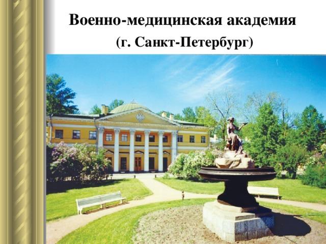 Военно-медицинская академия    (г. Санкт-Петербург)