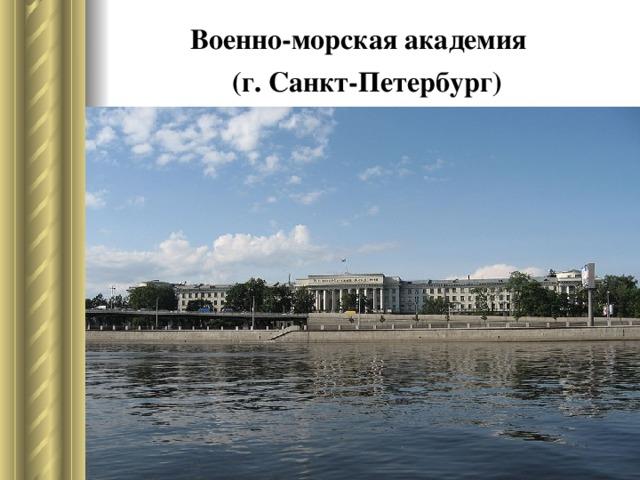 Военно-морская академия    (г. Санкт-Петербург)
