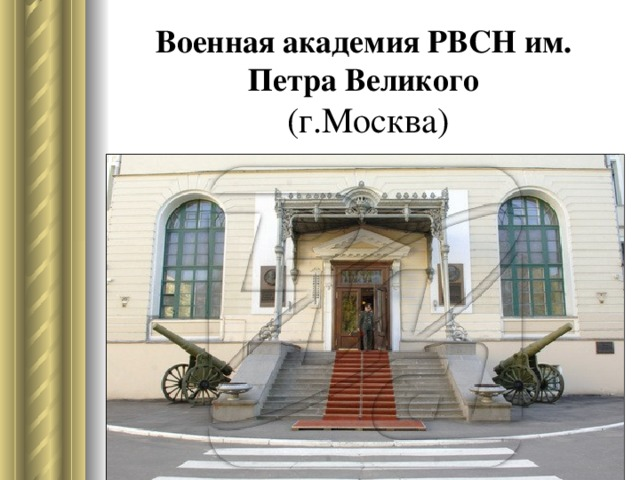 Военная академия РВСН им. Петра Великого  (г.Москва)