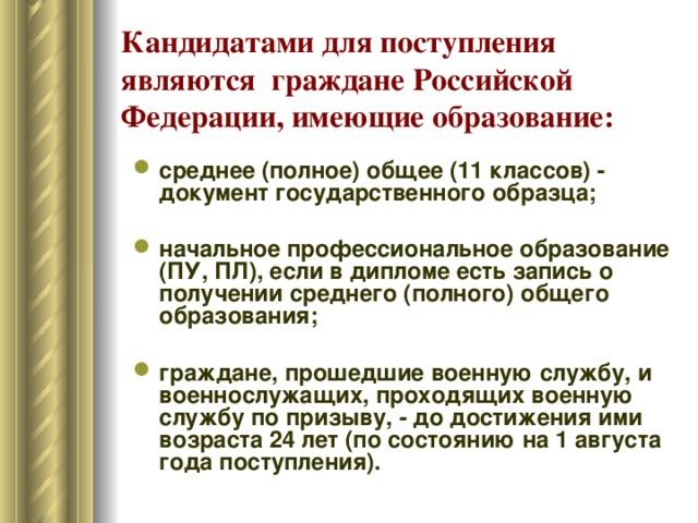Кандидатами для поступления являются граждане Российской Федерации,  имеющие образование: