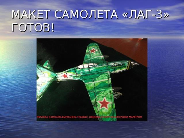 МАКЕТ САМОЛЕТА «ЛАГ-3» ГОТОВ!