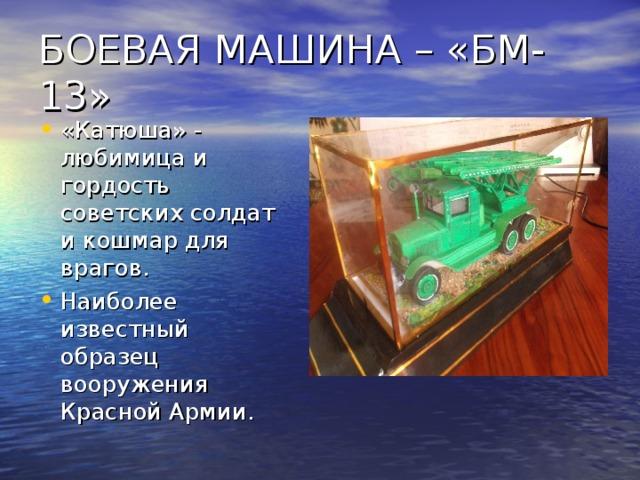 БОЕВАЯ МАШИНА – «БМ-13»