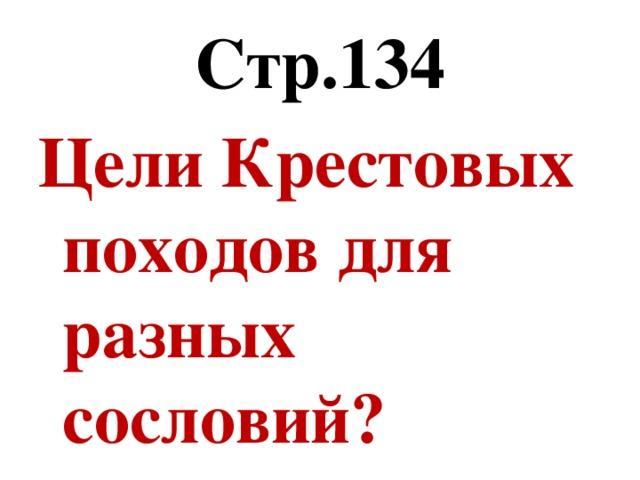 Стр.134 Цели Крестовых походов для разных сословий?