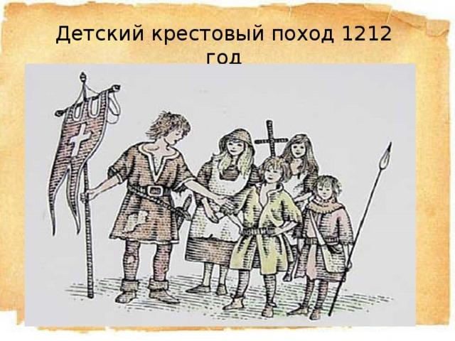 Детский крестовый поход 1212 год