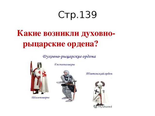 Стр.139 Какие возникли духовно-рыцарские ордена?