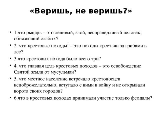 «Веришь, не веришь?»