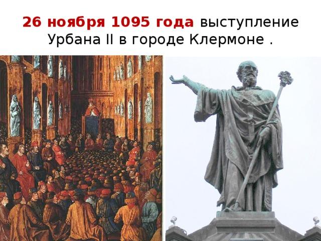 26 ноября 1095 года выступление Урбана II в городе Клермоне .
