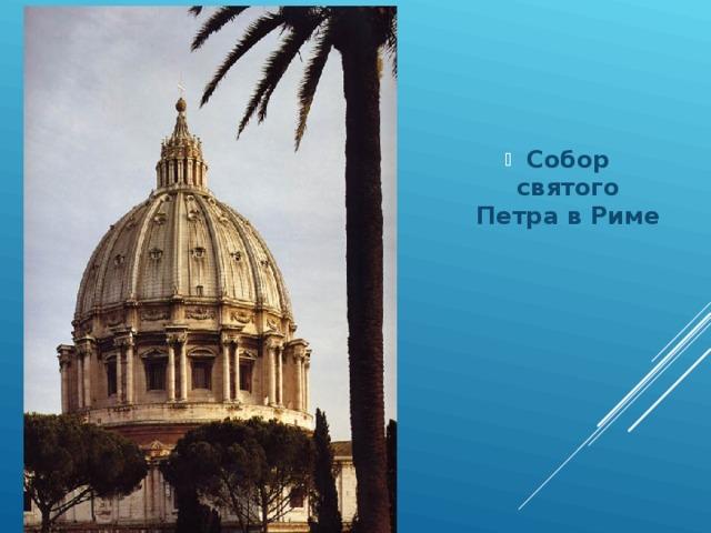 Купол собора Святого Петра.  1546-1564. Мрамор. Собор Святого Петра в Ватикане, Рим. Собор святого Петра в Риме