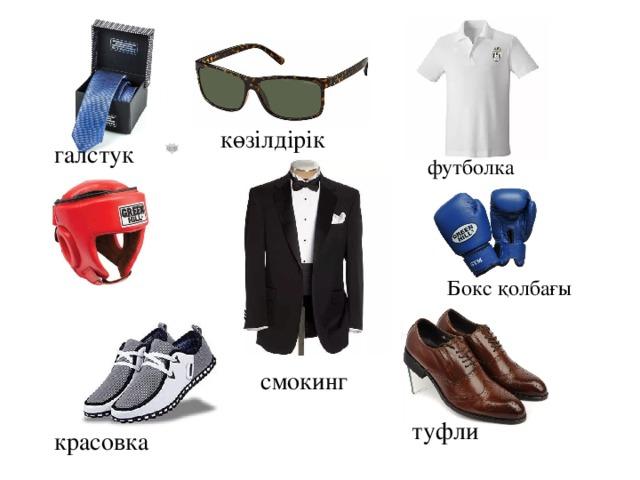 көзілдірік галстук футболка Бокс қолбағы смокинг туфли красовка
