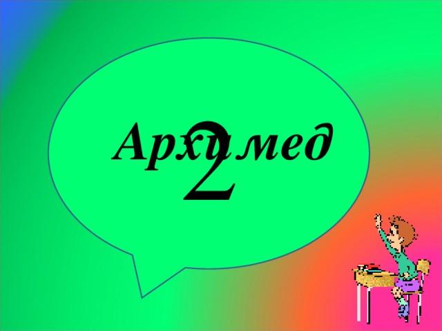 2 Архимед