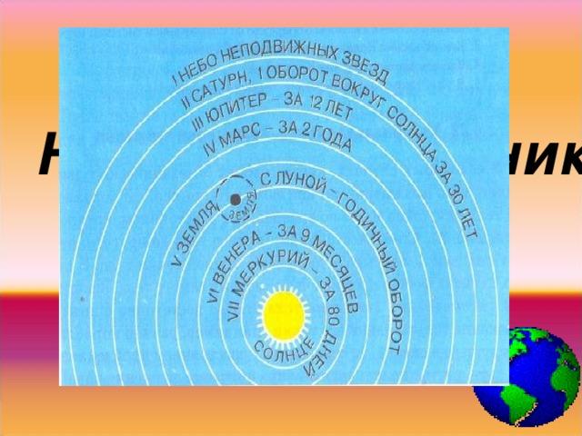 3 Николай Коперник