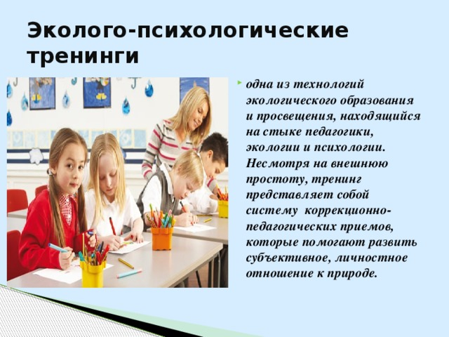 Эколого-психологические тренинги