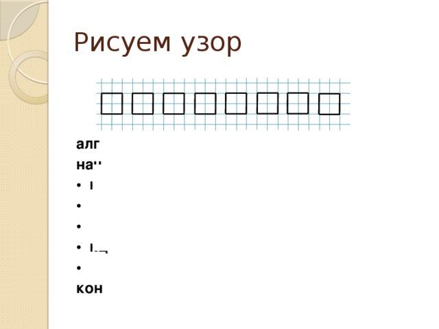 Рисуем узор алг нач • нц 8 раз  • •  квадрат • •  сместиться на вектор ( 3 , 0 ) •  кц • кон