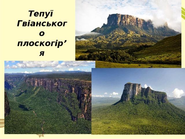 Тепуї Гвіанського плоскогір'я