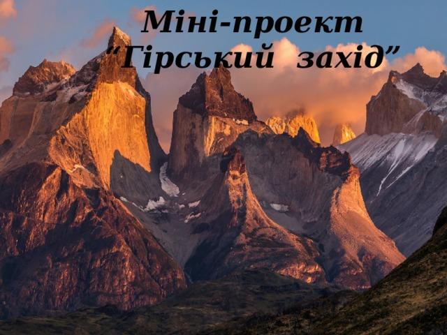 "Міні-проект ""Гірський захід"""