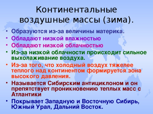 Континентальные воздушные массы (зима).