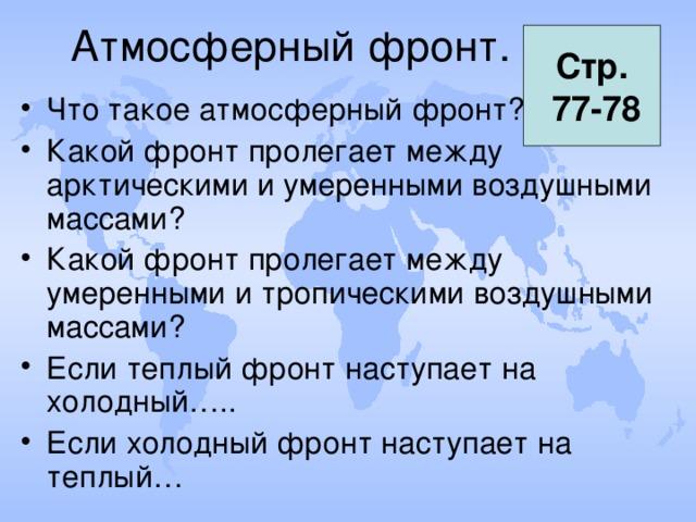 Стр.  77-78