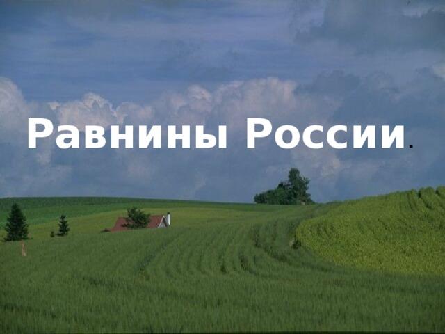 Равнины России