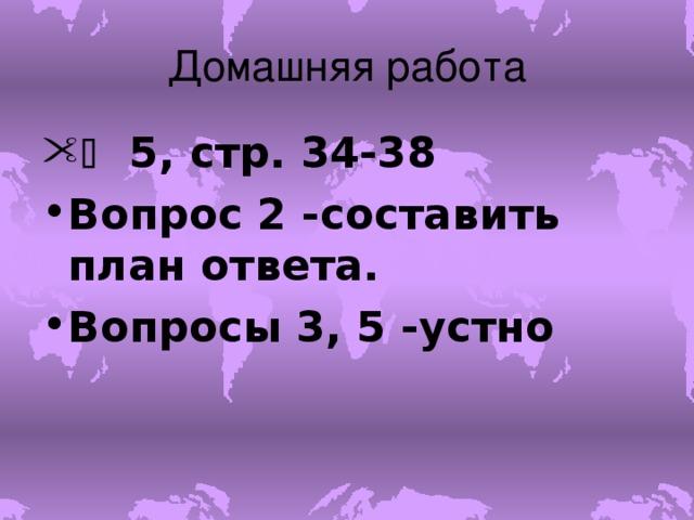   5, стр. 34-38 Вопрос 2 -составить план ответа. Вопросы 3, 5 -устно