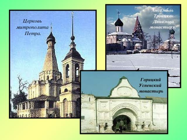 Ансамбль Троицко- Данилова монастыря.  Церковь митрополита Петра. Горицкий Успенский монастырь